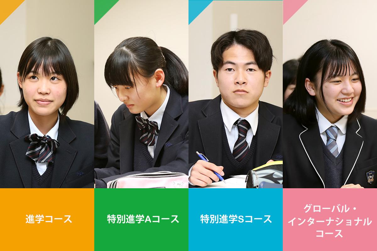 高等学校コース